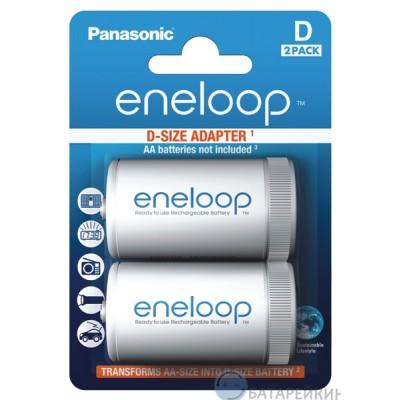 Адаптер-переходник Panasonic Eneloop с аккумулятора АА на D, 2 шт./уп. (BQ-BS1E/2E)