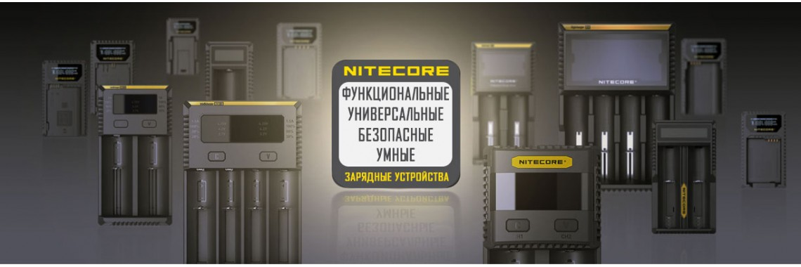 nitecore_banner